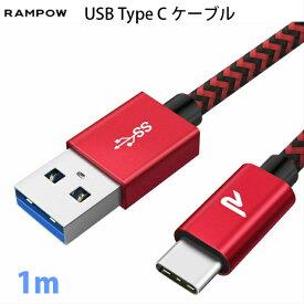 Rampow USB Type C ケーブル 1m 人気 QuickCharge3.0対応 USB3.0 急速充電 usb-c タイプc ケーブル Sony Xperia XZ/XZ2,Samsung Galaxy S9/S8/A3/A7/A9/C5/7pro/C9,iQOS(アイコス),Nexus 5X/6P,GoPro Hero 5/6 アンドロイド多機種対応 3A急速充電 5Gbps高速データ転送