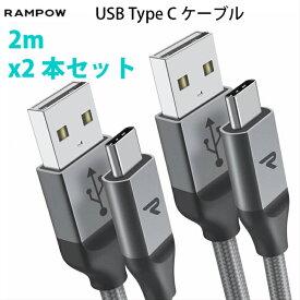 Rampow USB Type C ケーブル 2mx2本セット 人気 QuickCharge3.0対応 USB3.0 急速充電 usb-c タイプc ケーブルXperia Galaxy アイコス Nexus GoPro アンドロイド対応 3A 5Gbps高速