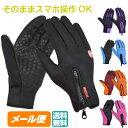 タッチパネル スマホが使える手袋 バイク 自転車 防寒 防風 保温 暖かいS M L XL 6カラー【メール便送料無料】