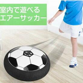 室内用 エアサッカー 親子で遊ぶ 浮かせて蹴る ホバーボール LED搭載 サッカーボール プレゼント 誕生日 子供から大人まで 練習 人気