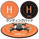 ドローンランディングパッド 携帯 折り畳み 80cm 着陸マット 防水 ヘリポート 収納バッグ付き DJI Mavic Spark Phanto…