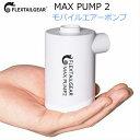マックスポンプ2 MAX PUMP 空気入れ 自動 携帯式エアーポンプ 充電 軽量 アウトドア マット 浮き輪 圧縮袋 モバイルガ…