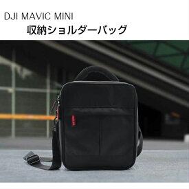 STARTRC DJI Mavic Mini用ケース 収納ショルダーバッグ 送信機 バッテリー収納可能 手提げ 2Way 防水