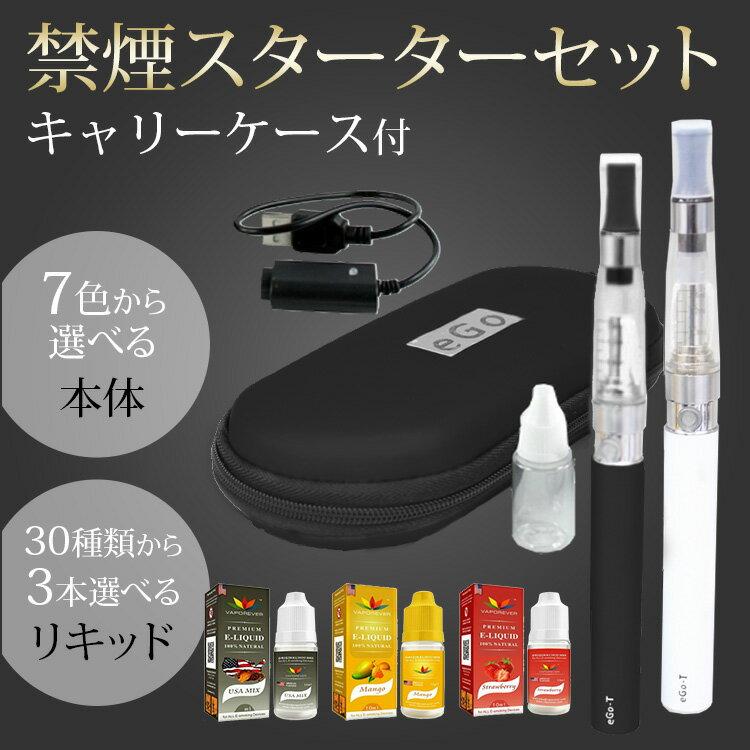eGo-T CE4 2本セット vapeスターターキット 電子タバコ リキッド3本プレゼント 初心者にも簡単 父の日プレゼント 禁煙 お試し