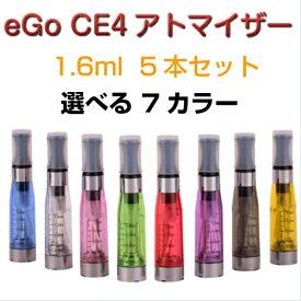 ego CE4アトマイザー【5本セット】電子タバコ 1.6ml 選べる7カラー vape 禁煙