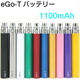 eGo-T 用交換バッテリー 電子タバコ Vape 8カラーから選べる