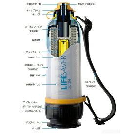 LifeSaver Bottle 4000UF ライフセーバー 携帯浄水器