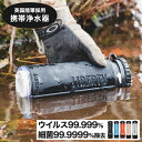 [英国陸軍採用] LifeSaver Liberty 2000UF 携帯浄水器 携帯 浄水器 浄水 災害 アウトドア 湯沸かし ボトル 防災 ライ…