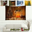 クリスマスツリー 飾り【送料無料】ウォールデコレーション クリスマス タペストリー オーナメント プレゼント 雪の結…