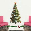 クリスマスツリー ウォールステッカー おしゃれ 110サイズ オーナメント プレゼント 雪の結晶 ギフト おしゃれ カフェ…