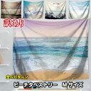 【訳あり】【ゆうメールで送料無料】ウォールデコレーション タペストリー ビーチ ハワイ 海 空 月 プレゼント ギフト…