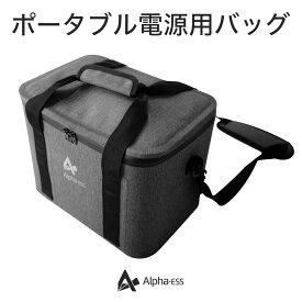 AlphaESS MINISMILE用 専用バッグ ポータブル電源 MS用