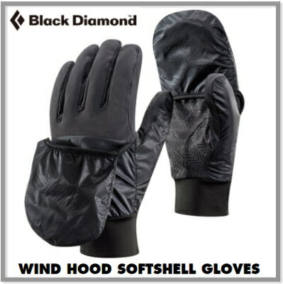 【ネコポス送料無料】Black Diamond ブラックダイヤモンドウィンドフードソフトシェル グローブ
