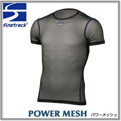 【ネコポス送料無料!】ファイントラックパワーメッシュTシャツ・メンズ