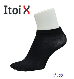 【ネコポス送料無料】itoix イトイエックスランニングソックスショート【男女兼用】(※旧イトイテックス)