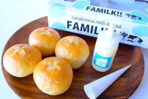 ★お試し価格★ FAMILK!!【はじめてセット】 おうち時間 パン屋さん 焼きたて 出来たて パンキット お取り寄せ パン ※送料別