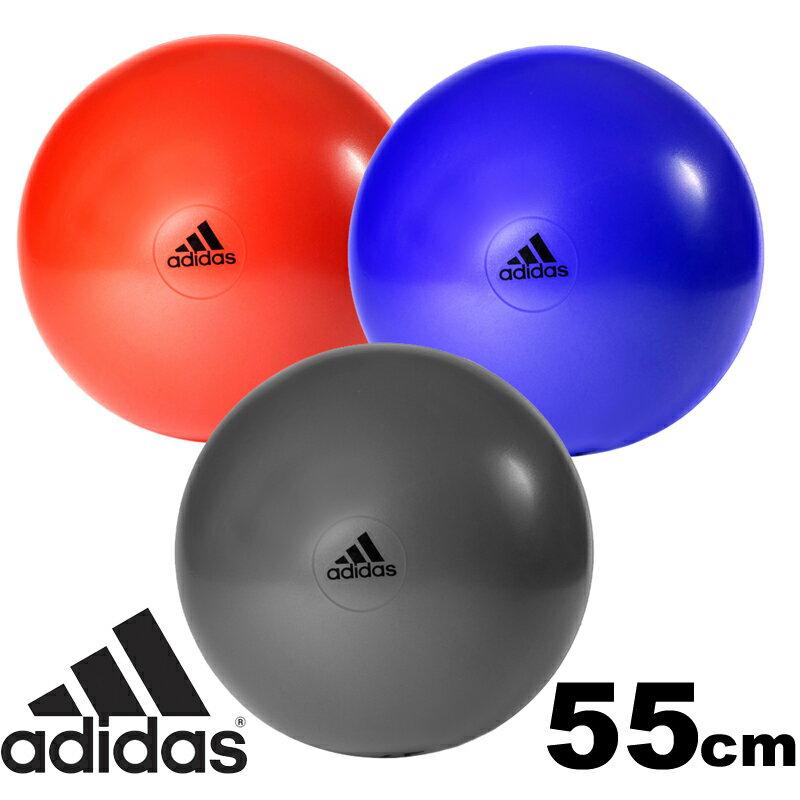 【あす楽◆新発売◆送料無料】adidas(アディダス)NEWジムボール 55cm ADBL-13245(バランスボール)
