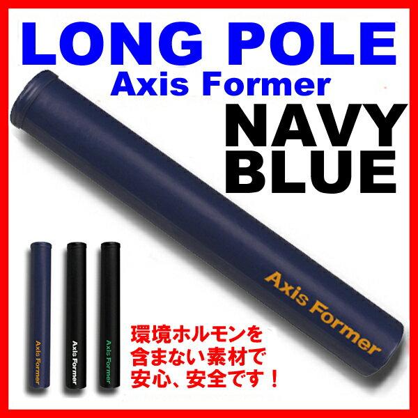 【あす楽★送料無料★安心安全設計】 ロングポール Axis Former ネイビー 身体のコアストレッチ ポールエクササイズに!