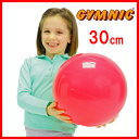 【あす楽★今ならダブルアクションポンプをプレゼント】ギムニクボール30 (フクシア)直径30cmギムニクラインの一番小さいボール