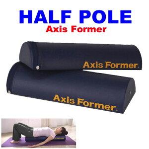 ハーフポール(2個セット)Axis Former ネイビー 身体のコアストレッチ ポールエクササイズに!(ハーフカット)【当店在庫商品】