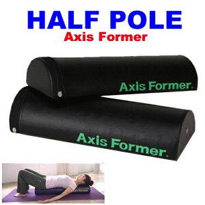ハーフポール(2個セット)Axis Former ブラック 身体のコアストレッチ ポールエクササイズに!(ハーフカット)【当店在庫商品】