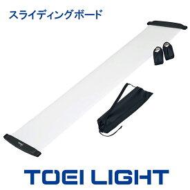 トーエイライト・スライディングボード230 H7161(スライドボード・スライダーボード)