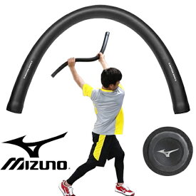 【あす楽◆送料無料】ミズノ・モーションロープ 柔軟性の向上や上半身の廻旋運動の改善に!