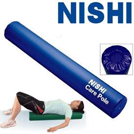ニシ・ケアポール NISHI CarePole 身体のコアストレッチ ポールエクササイズに!