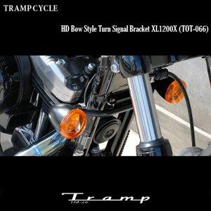 TRAMP CYCLE トランプサイクル XL1200X 〜15年モデル用 ウィンカーブラケット / HD Bow Style Turn Signal Bracket 純正フロントウィンカー取付け用 ブラックタイプ ハーレーダビッドソン 社外品 HARLEY DAVIDS