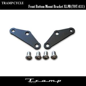 TRAMP CYCLE トランプサイクル フロントボトムマウントブラケット/Front Bottom Mount Bracket XL用 スポーツスター04年〜モデル (XL1200Xとフォワードコントロールステップ装着車は除く) 社外品ウィンカ