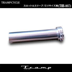 TRAMP CYCLE トランプサイクル スロットルスリーブ ミリサイズ用 THB-007