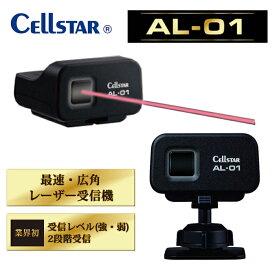 セルスター AL-01 レーザー受信機 レーザー式レーダー探知機 日本製 3年保証