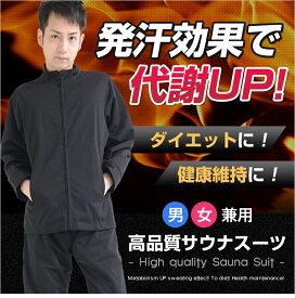 【最安値に挑戦】サウナスーツ(サウナ スーツ/sauna suit/トレーニングウエア)(メンズ/レディース/LADIES/レディス/ウィメンズ)