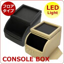 【衝撃!ポイント15倍】コンソールボックス/LED内蔵/フロア用/置くだけ設置/EF-2021