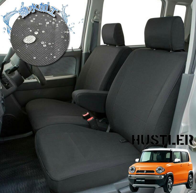 【ハンドルカバーSET】ハスラー 専用シートカバー ハスラー 専用シートカバー ブラック HUSTLER 撥水加工