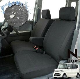 【5%OFFクーポン配布中!】【ハンドルカバーセット】NBOX 専用シートカバー 撥水加工 ブラック (型式JF1/JF2 年式H27.02〜H29.08) シートカバー 軽自動車 シート・カバー n-box