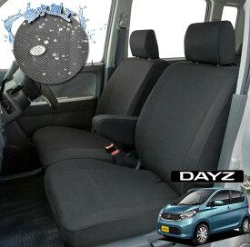 【ハンドルカバーセット】 デイズ シートカバー B21W 撥水加工 軽自動車 (DAYZ/シート・カバー/seatcover/デイズ/撥水加工/軽自動車) 型式B21W 年式H25.6〜 MP-3401