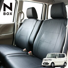 【5%OFFクーポン配布中!】シートカバー nbox 軽自動車 NBOX フェイクレザー ブラック 防水 (n-box シート・カバー) ■型式JF1/JF2 年式H23.12〜H27.01 LE-3062