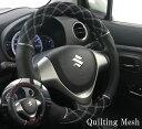 【5%OFFクーポン/全商品利用可!】ハンドルカバー キルティングメッシュ 2カラー ステアリングカバー 軽自動車 普通…
