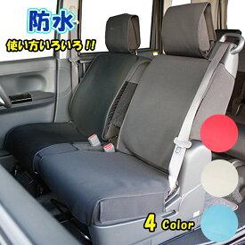 【10%OFFクーポン配布中】【軽自動車・前席用】防水シートカバー 軽自動車 前席用 4カラー