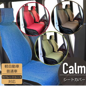 【5%OFFクーポン配布中】シートカバー カーム フリーサイズ 4カラー普通・軽自動車対応