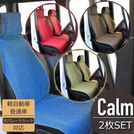 【10%OFFクーポン配布中】シートカバー 2枚セット カーム フリーサイズ 4カラー 普通・軽自動車対応