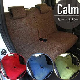 【10%OFFクーポン配布中】フリーサイズシートカバー 後席用シートカバー 4カラー カーム軽自動車対応