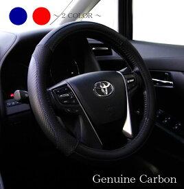 【2サイズ】ハンドルカバー ジェニュインカーボン ステアリングカバー Sサイズ Mサイズ 軽自動車 普通車 nbox タント ワゴンR エブリィワゴン スペーシア コンパクトカー ミニバン用