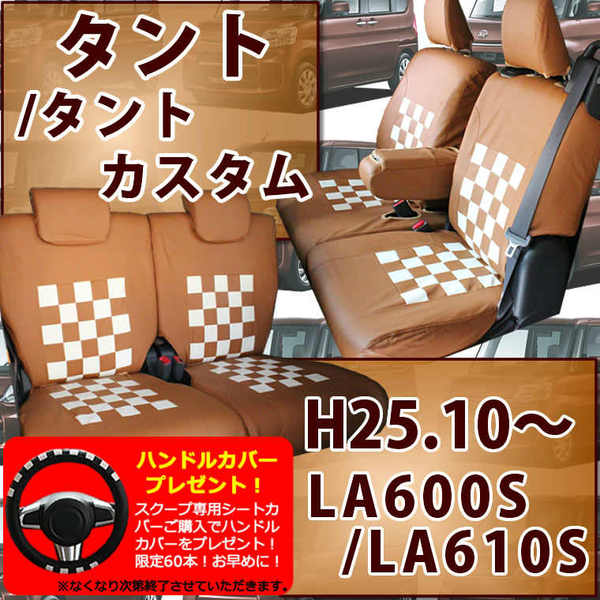 """【ハンドルカバー付き】軽自動車 タント・タントカスタム シートカバー LA600S/610S (かわいい シート・カバー カワイイ 可愛い cawaii)型式:LA600・LA610 年式:H25.11〜/L/L""""SA""""/X/X""""SA""""/G/G2XA""""/SP-4103"""