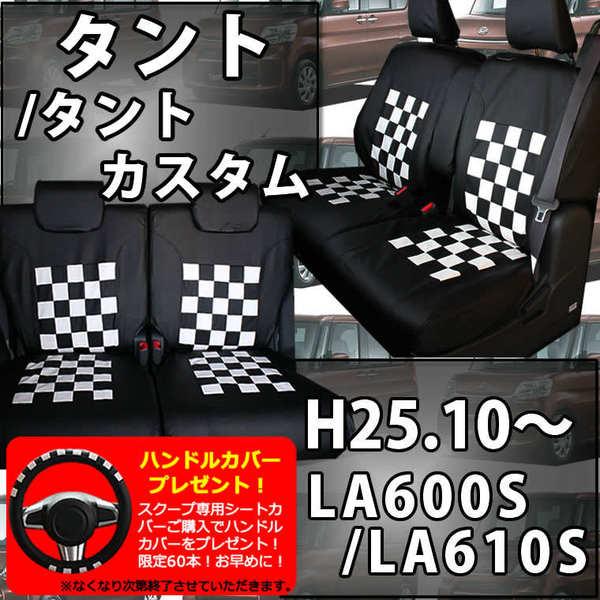 【ハンドルカバー付き】シートカバー タント 軽自動車 新型 ブラック×ホワイト かわいい スクープ シート・カバー 可愛い フェイクレザー cawaii ■型式LA600・LA610 ■年式H25.11〜SP-4102