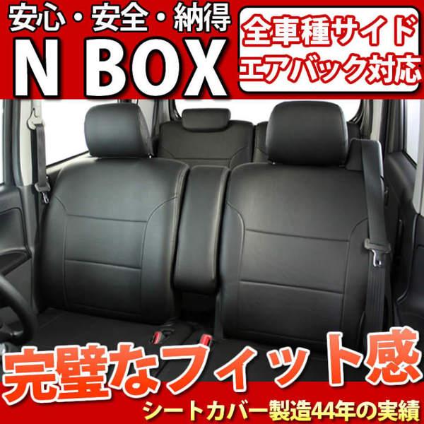 【最安値に挑戦】シートカバー nbox 軽自動車 NBOX フェイクレザー ブラック 防水 (n-box シート・カバー) ■型式JF1/JF2 年式H23.12〜H27.01 LE-3062