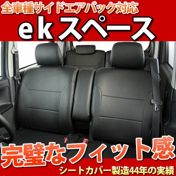 【最安値に挑戦】シートカバー 軽自動車 ブラック フェイクレザー (ekスペースカスタム)【シート・カバー 防水 軽自動車】型式:B11A 年式:H26.02〜 LE-4302