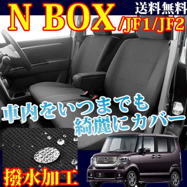【最安値に挑戦】撥水シートカバー NBOX ブラック (型式JF1/JF2 年式H27.02〜 MP-2801) シートカバー 軽自動車 シート・カバー n-box
