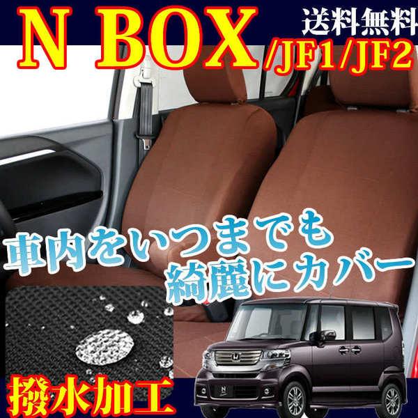 【最安値に挑戦】NBOX シートカバー メイプル ブラウン 撥水加工 MP-2802 JF系NBOX専用 型式JF1/JF2 年式H23.12〜H27.01 シート・カバー